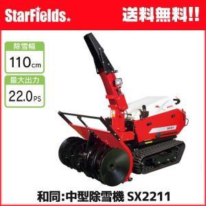 除雪機 ワドー除雪機 中型除雪機 .SX2211. star-fields