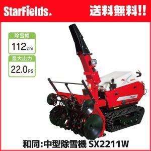 除雪機 ワドー除雪機 中型除雪機 .SX2211W. star-fields