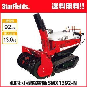 除雪機 ワドー除雪機 中型除雪機 .SMX1392-N. star-fields