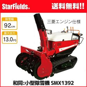ワドー除雪機 小型除雪機 .SMX1392. star-fields