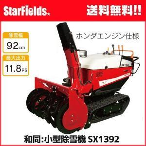 ワドー除雪機 小型除雪機 .SX1392. star-fields