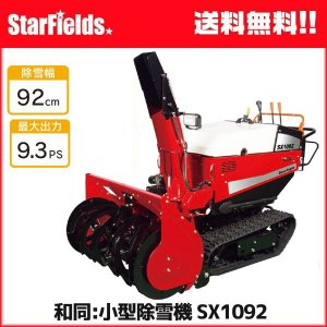 ワドー除雪機 小型除雪機 .SX1092.|star-fields