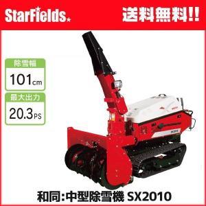 ワドー除雪機 中型除雪機 .SX2010. star-fields