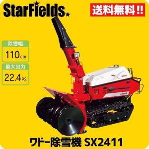 ワドー除雪機 中型除雪機 .SX2411.|star-fields