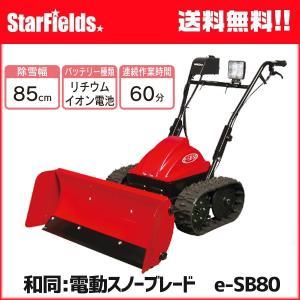 ワドー除雪機 電動スノーブレード .e-SB80. star-fields
