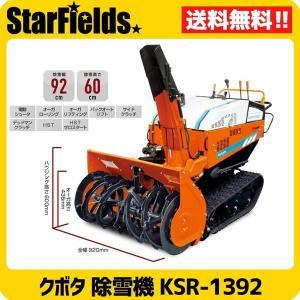 除雪機 クボタ除雪機 中型除雪機 KSR-1392 家庭用 業務用 13馬力|star-fields