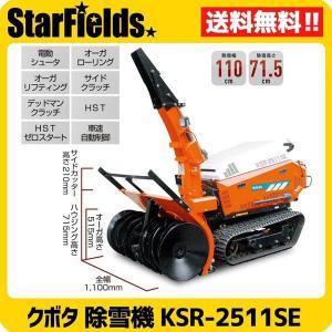 除雪機 クボタ除雪機 大型除雪機 KSR-2511SE 23.5馬力ディーゼル|star-fields