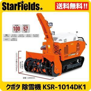 除雪機 クボタ除雪機 中型除雪機 KSR-1014DK1 13.7馬力ディーゼル|star-fields