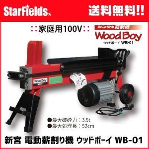新宮薪割り機 ウッドボーイ .WB-01. 電動モータータイプ シングウ小型薪割機|star-fields