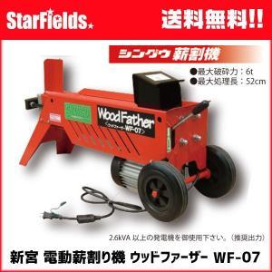 新宮薪割り機 ウッドファーザー .WF-07. 電動モータータイプ シングウ小型薪割機|star-fields