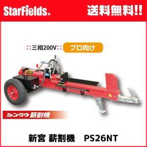 薪割機 新宮薪割り機 .PS26NT. 電動モータータイプ|star-fields
