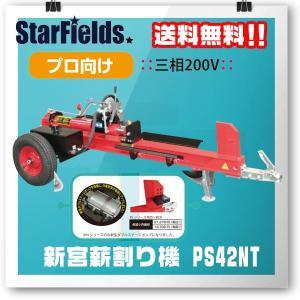 薪割機 新宮薪割り機 .PS42NT. 電動モータータイプ|star-fields