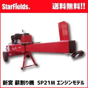 新宮薪割り機 .SP21M. エンジンモデル シングウ小型薪割機|star-fields