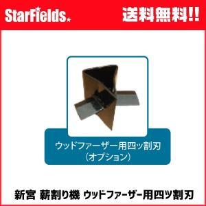新宮薪割り機 ウッドファーザー(WF-07)用四ツ割キット .WF-07-option. シングウ小型薪割機|star-fields