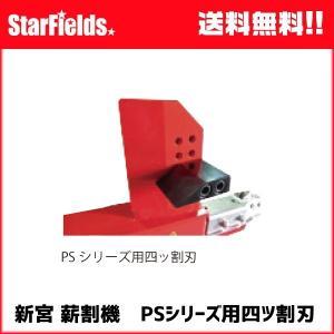 新宮薪割り機 PS26/42用四ツ割キット .PS26/PS42-option.|star-fields