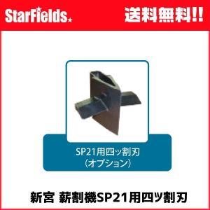 新宮薪割り機 SP21M用四ツ割キット .SP21M-option.|star-fields