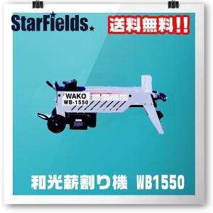 和光薪割り機 .WB1550. WAKO 電動式薪割機 小型モデル|star-fields
