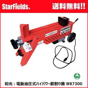 和光薪割り機 .WB7300. WAKO 電動油圧式ハイパワー薪割機|star-fields