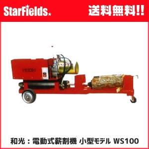 和光薪割り機 .WS100. WAKO 国産電動薪割機 小型モデル|star-fields