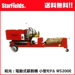 和光薪割り機 .WS200E. WAKO 国産電動薪割機 小型モデル|star-fields
