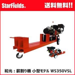 和光薪割り機 .WS350VSL. WAKO 国産油圧薪割機 小型モデル|star-fields