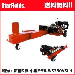 和光薪割り機 .WS350VSLH. WAKO 国産油圧薪割機 小型モデル|star-fields