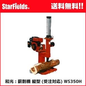 和光薪割り機 .WS350H. WAKO 縦型(受注対応)薪割機|star-fields