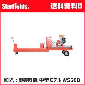 和光薪割り機 .WS500. WAKO 国産油圧薪割機 中型モデル|star-fields