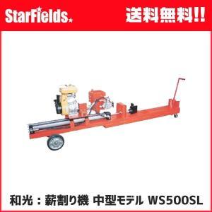 和光薪割り機 .WS500SL. WAKO 国産油圧薪割機 中型モデル|star-fields