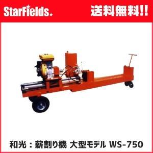 和光薪割り機 .WS-750. WAKO 国産油圧薪割機 大型モデル|star-fields