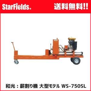 和光薪割り機 .WS-750SL. WAKO 国産油圧薪割機 大型モデル|star-fields