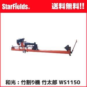 和光竹割り機 .WS1150. 竹太郎 WAKO 国産油圧竹割機|star-fields
