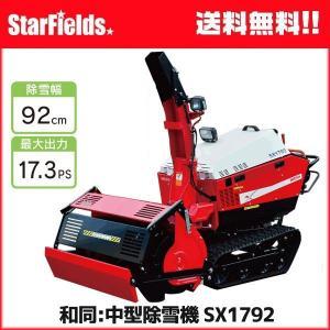 ワドー除雪機 中型除雪機 .SX1792. star-fields