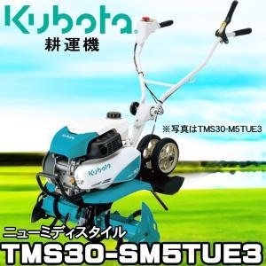 耕うん機 クボタ 耕運機 .TMS30-SM5TUE3. ミニ耕うん機 ニューミディスタイル/管理機|star-fields