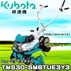 耕うん機 クボタ 耕運機 .TMS30-SM6TUE3Y3. ミニ耕うん機 ニューミディスタイル 管理機|star-fields