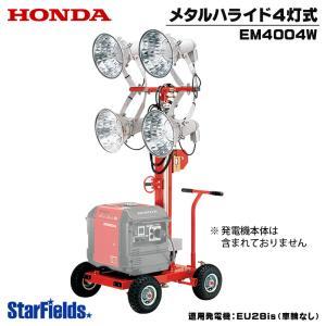ホンダ発電機 投光機 メタルハライド4灯式 .EM4004W. 50Hz/60Hz|star-fields