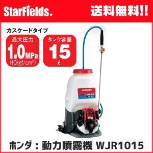 ホンダ 動力噴霧機 .WJR1015-JT. 背負式動噴/動力噴霧器 【オイル充填・整備済】|star-fields