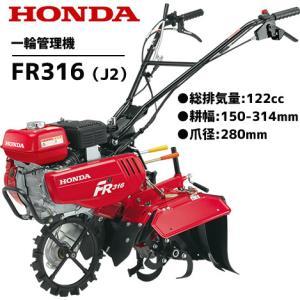 ホンダ耕運機 1輪管理機 .FR316-J. (試運転・オイル充填)|star-fields