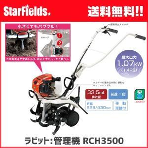 ラビット耕運機 .RCH3500. 管理機/耕うん機/マキタ沼津/富士ロビン|star-fields