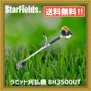 草刈機 ラビット刈払機 .BH3500UT. 肩掛け刈払い機|star-fields
