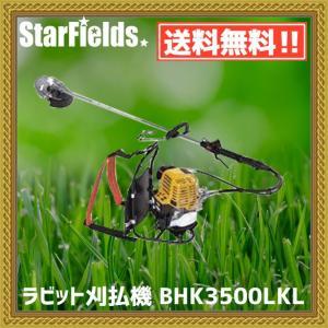 草刈機 ラビット刈払機 .BHK3500LKL. 背負い刈払い機|star-fields