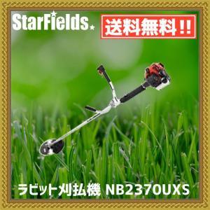草刈機 ラビット刈払機 .NB2370UXS. 肩掛け刈払い機|star-fields