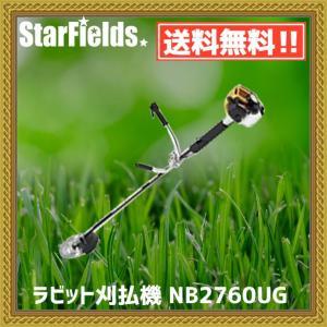草刈機 ラビット刈払機 .NB2760UG. 肩掛け刈払い機 草刈り機|star-fields
