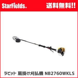 草刈機 ラビット刈払機 .NB2760WKLS. 肩掛け刈払い機 草刈り機|star-fields