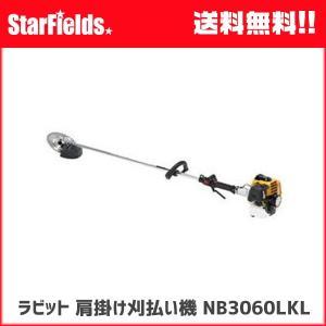 草刈機 ラビット刈払機 .NB3060LKL. 肩掛け刈払い機|star-fields