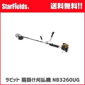 草刈機 ラビット刈払機 .NB3260UG. 肩掛け刈払い機