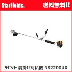 草刈機 ラビット刈払機 .NB2200UX 肩掛け刈払い機|star-fields