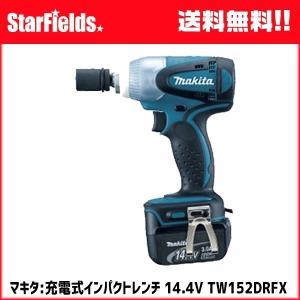 マキタ 充電式インパクトレンチ 14.4V .TW152DRFX.(ソケット別売) |star-fields