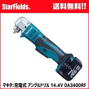 マキタ 充電式 アングルドリル 14.4V .DA340DRF. |star-fields