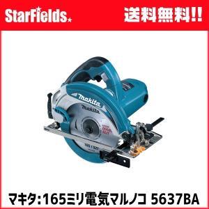 マキタ 電気マルノコ .5637BA. |star-fields